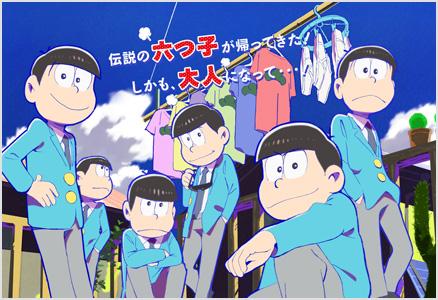 2015年秋アニメ 一覧