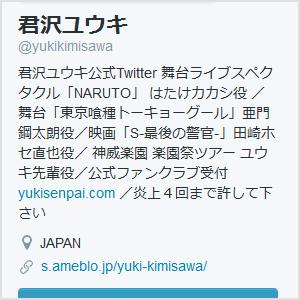 君沢ユウキ Twitter