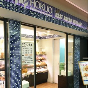 HOKUO OCATモール店  画像