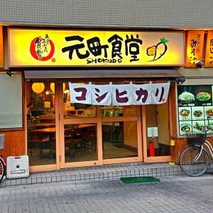 元町食堂 画像