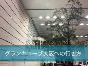 グランキューブ大阪 行き方 タイトル画像