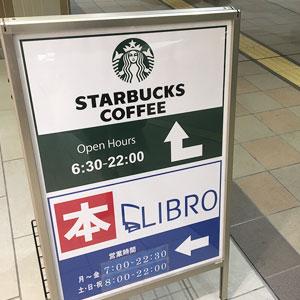 スタバ 新大阪 画像