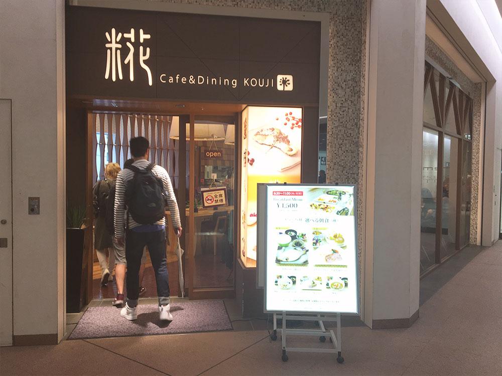 糀 新大阪 画像